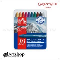 瑞士 CARAN D'ACHE 卡達 NEOCOLOR II 專業級水性蠟筆 (10色)