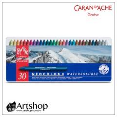 瑞士 CARAN D'ACHE 卡達 NEOCOLOR II 專業級水性蠟筆 (30色)