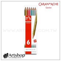 瑞士 CARAN D'ACHE 卡達 FANCOLOR 水性色鉛筆 (6色) 金屬色