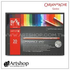 瑞士 CARAN D'ACHE 卡達 LUMINANCE 6901 極致專家級油性色鉛筆 (20色)