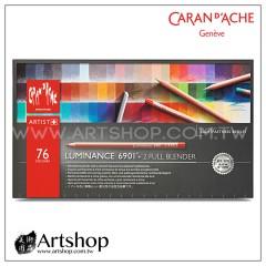 瑞士 CARAN D'ACHE 卡達 LUMINANCE 6901 極致專家級油性色鉛筆 (76色)