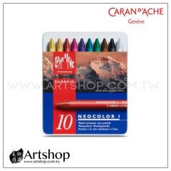 瑞士 CARAN D'ACHE 卡達 NEOCOLOR I 專業級油性蠟筆 (10色)