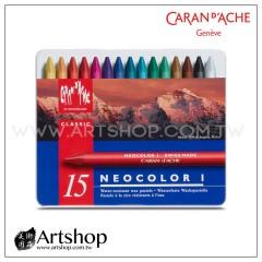 瑞士 CARAN D'ACHE 卡達 NEOCOLOR I 專業級油性蠟筆 (15色)