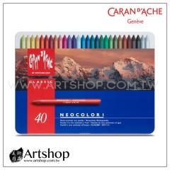 瑞士 CARAN D'ACHE 卡達 NEOCOLOR I 專業級油性蠟筆 (40色)