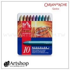 瑞士 CARAN D'ACHE 卡達 NEOCOLOR I 專業級油性蠟筆 (10色) 金屬色