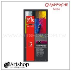 瑞士 CARAN D'ACHE 卡達 NEOPASTEL 專家級油性粉彩 (12色)