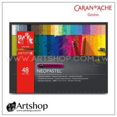 瑞士 CARAN D'ACHE 卡達 NEOPASTEL 專家級油性粉彩 (48色)