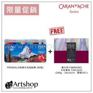 瑞士 CARAN D'ACHE 卡達 PRISMALO 高級水性色鉛筆 (80色) 加贈義大利 FABRIANO 水彩本