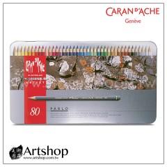 瑞士 CARAN D'ACHE 卡達 PABLO 專家級油性色鉛筆 (80色) 銀盒