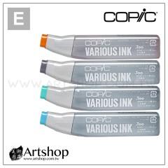 日本 COPIC 麥克筆補充液 VARIOUS INK (25ml) E/大地色系