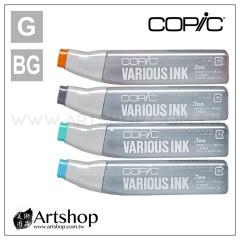 日本 COPIC 麥克筆補充液 VARIOUS INK (25ml) G/BG/綠/藍綠色系