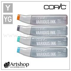日本 COPIC 麥克筆補充液 VARIOUS INK (25ml) Y/YG/黃/黃綠色系