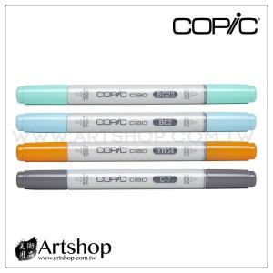 日本 COPIC 三代圓桿 Ciao 酒精性雙頭麥克筆 (單支) 180色可選
