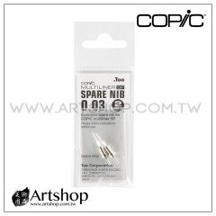 日本 COPIC MULTI LINER SP 耐水性代針筆替蕊 0.03 兩支入