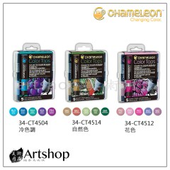 Chameleon 變色龍麥克筆 轉色蓋 5色入 冷色調/自然色/花色/膚色/粉色系/基本色