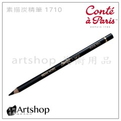 法國 Conte 康緹 素描炭精筆 1710 Pierre Noire Sketching Pencil 單支