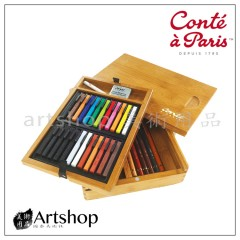 法國 Conte 康緹 方形粉彩 30入竹盒 (50175)