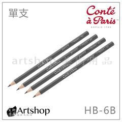 法國 Conte 康緹 素描鉛筆 601 Graphite Sketching 單支