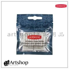 英國 Derwent 德爾文 攜帶型電動塑膠擦機替芯補充包