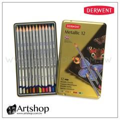 英國 Derwent 德爾文 Metallic 珍珠彩顏色鉛筆 (12色) 0700456