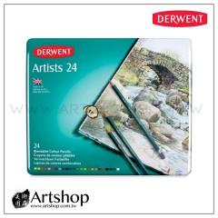 英國 Derwent 德爾文 Artists 藝術家油性色鉛筆 (24色) 32093