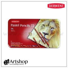 英國 Derwent 德爾文 Pastel 粉彩色鉛筆 (72色) 32996