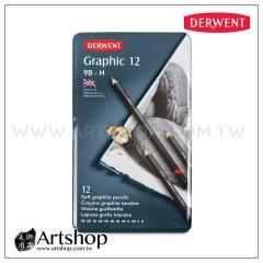 英國 Derwent 德爾文 Graphic 設計製圖鉛筆 (12支) 9B-H 素描用 34215