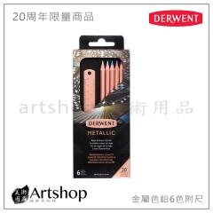英國 Derwent 德爾文 金屬色油性色鉛 6色-附尺  (20週年限量組)