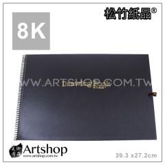 松竹紙品 精裝素描本 (8K) 圈裝20入 (白條紋紙)