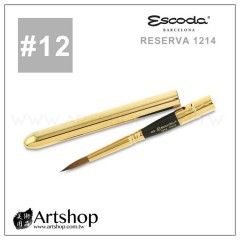 西班牙筆皇 Escoda RESERVA 1214 頂級純貂毛水彩筆 (金桿旅行版) 12號