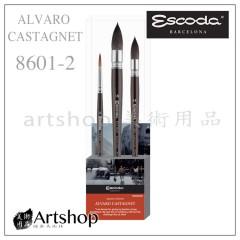 西班牙筆皇 Escoda ALVARO CASTAGNET  8601-2 簽名套刷  3支入