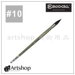 西班牙筆皇 Escoda AQUARIO 1130 純松鼠毛水彩筆 (短桿圓頭) 10號