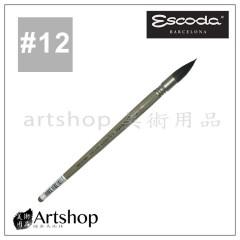 西班牙筆皇 Escoda AQUARIO 1130 純松鼠毛水彩筆 (短桿圓頭) 12號
