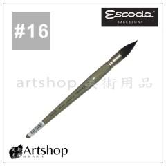 西班牙筆皇 Escoda AQUARIO 1130 純松鼠毛水彩筆 (短桿圓頭) 16號