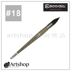 西班牙筆皇 Escoda AQUARIO 1130 純松鼠毛水彩筆 (短桿圓頭) 18號