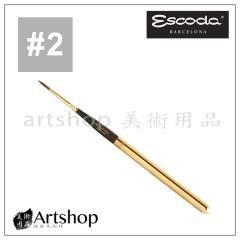 西班牙筆皇 Escoda RESERVA 1214 頂級純貂毛水彩筆 (金桿旅行版) 2號
