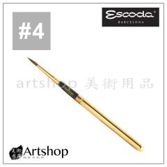 西班牙筆皇 Escoda RESERVA 1214 頂級純貂毛水彩筆 (金桿旅行版) 4號