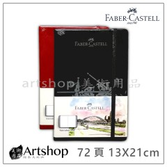 德國 Faber 輝柏 藝術繪圖本 水彩本 手帳 寫生本 200g 72頁 13X21cm
