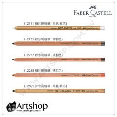 德國 FABER 輝柏 PITT 藝術家級筆型炭精筆 粉彩/油性炭精筆 (5款可選)