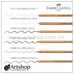 德國 FABER 輝柏 PITT 藝術家級筆型炭精筆 粉彩/油性炭精筆 (6款可選)