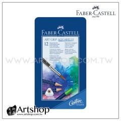 德國 FABER 輝柏 創意工坊 水彩色鉛筆 (12色) 藍盒
