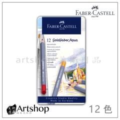 德國 FABER 輝柏 Castell goldfaber 水性色鉛筆 12色