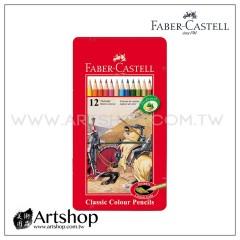 德國 FABER 輝柏 經典油性色鉛筆 (12色) 紅盒