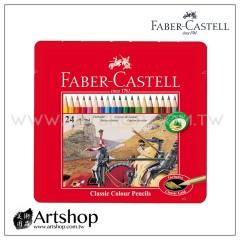 德國 FABER 輝柏 經典油性色鉛筆 (24色) 紅盒
