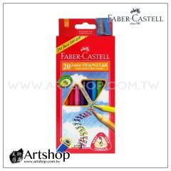 德國 FABER 輝柏 大三角粗芯彩色鉛筆 (20色) 附筆削 #116538