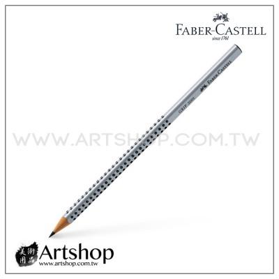 德國 FABER 輝柏 GRIP 2001 點陣三角素描鉛筆 (2B/B/HB) 3款可選