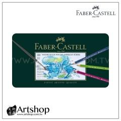 德國 FABER 輝柏 藝術家級水彩色鉛筆 (120色) 綠盒