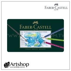德國 FABER 輝柏 藝術家級水性色鉛筆 (36色) 綠盒