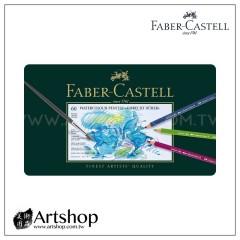德國 FABER 輝柏 藝術家級水性色鉛筆 (60色) 綠盒 贈金屬延長桿