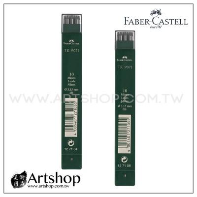德國 FABER 輝柏 TK9071 繪圖用工程筆芯 3.15mm (10支入) 4B/6B 2款可選